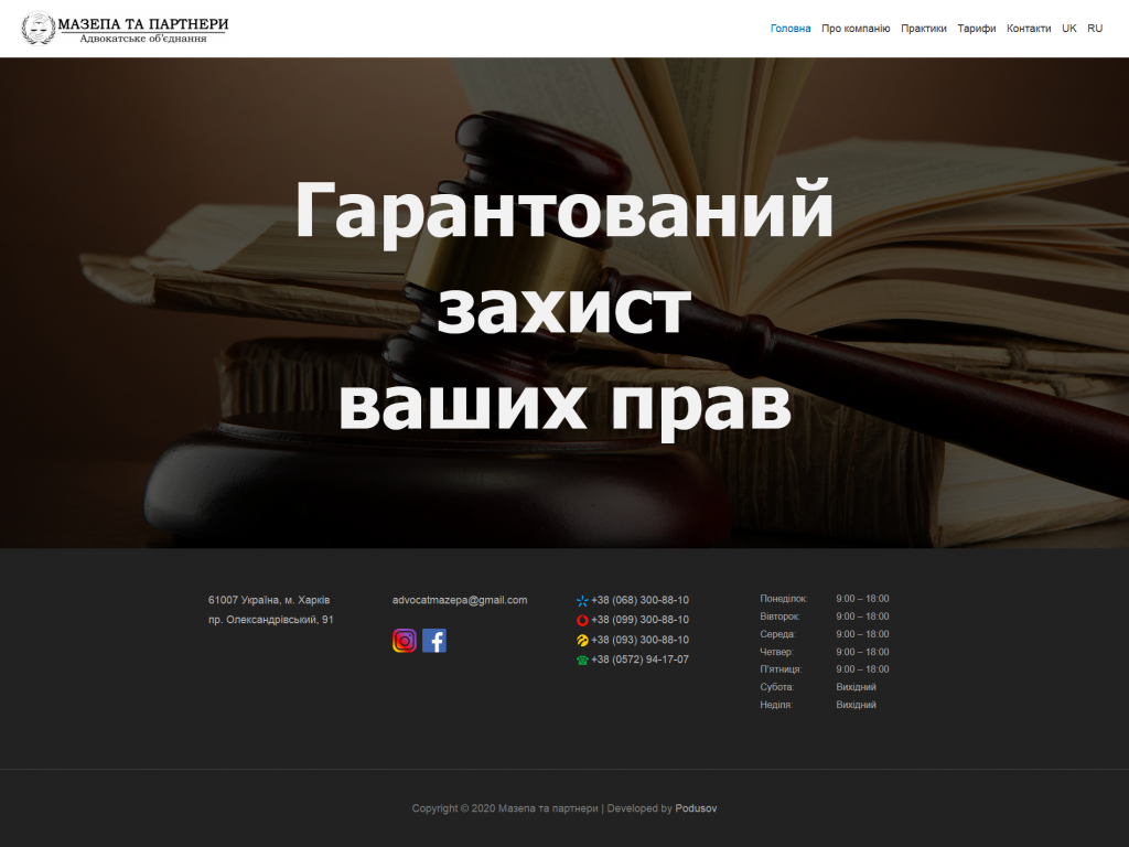 Mazepa and partners